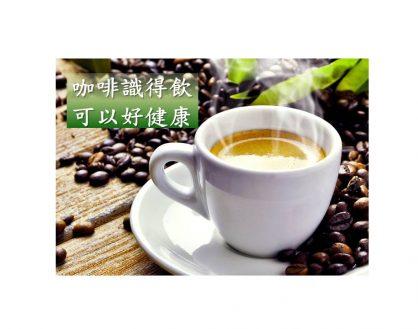 咖啡,识得饮可以好健康