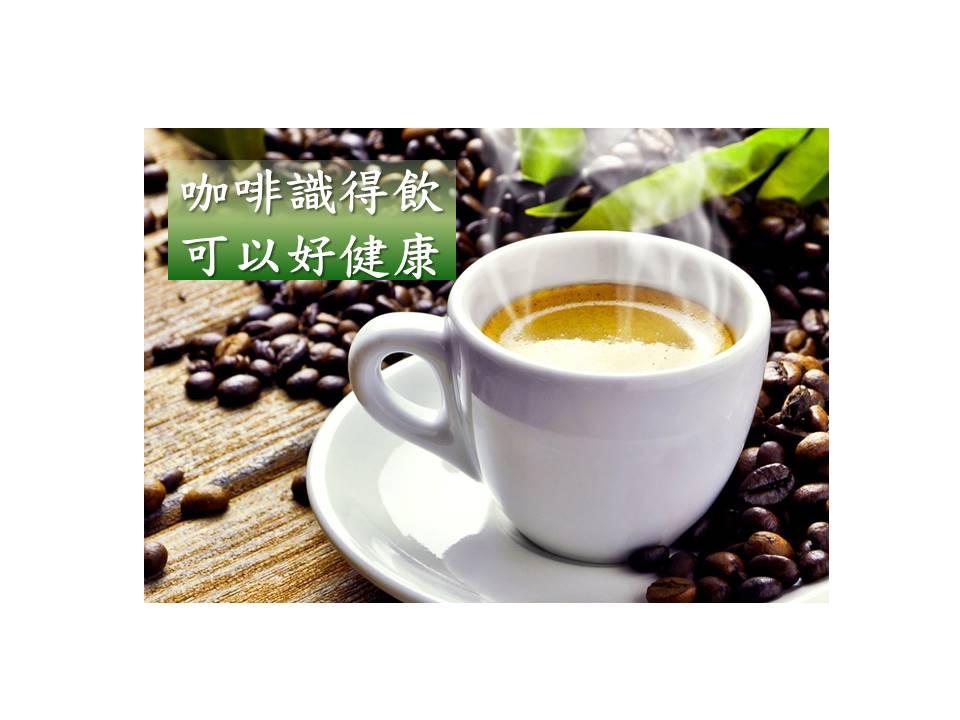 咖啡,識得飲可以好健康