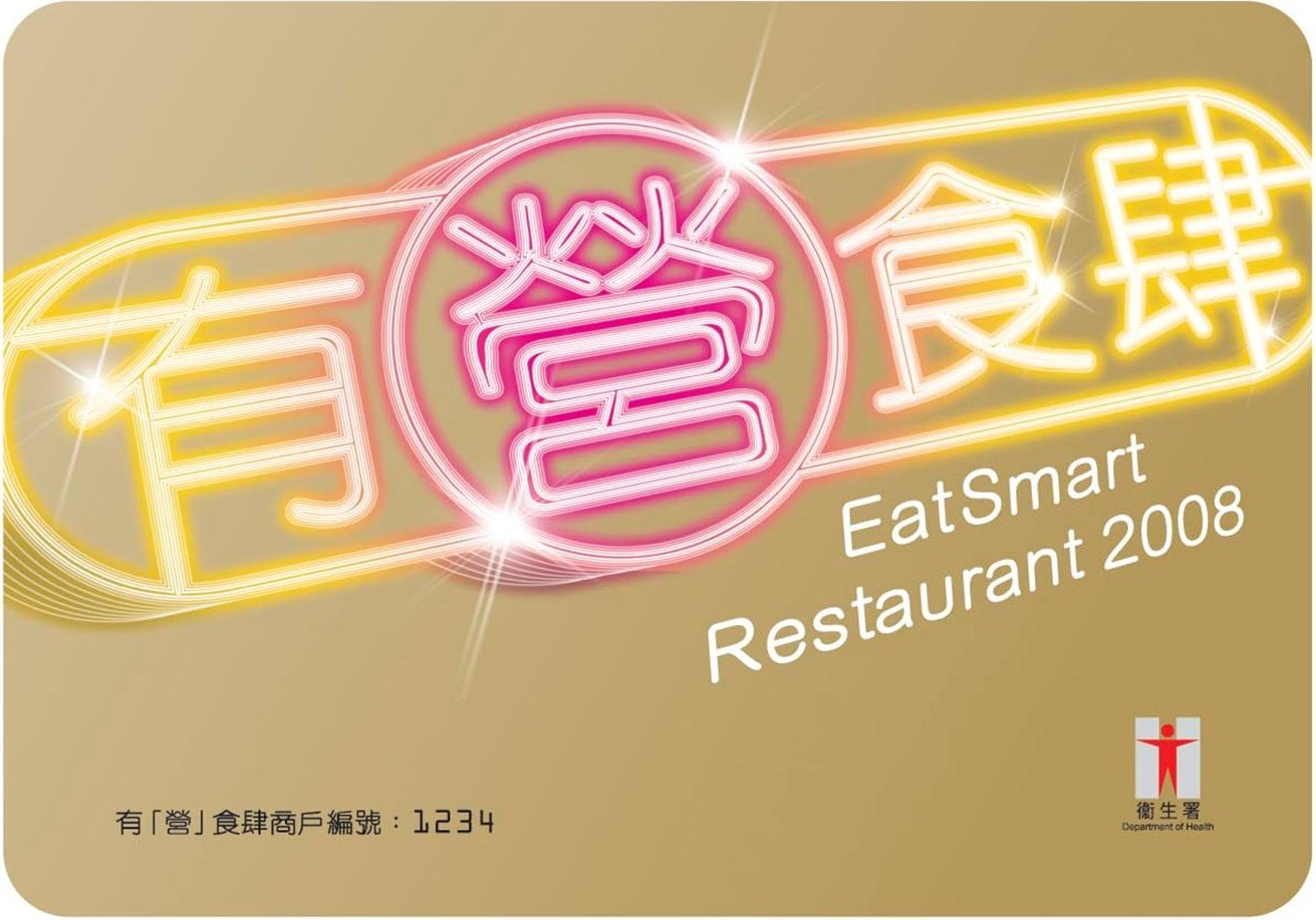 Collaboration with government - Eatsmart@Restaurant