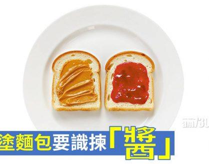涂面包要识拣「酱」