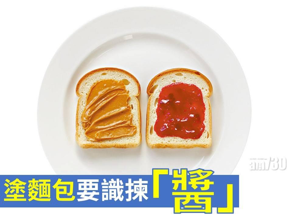 塗麵包要識揀「醬」