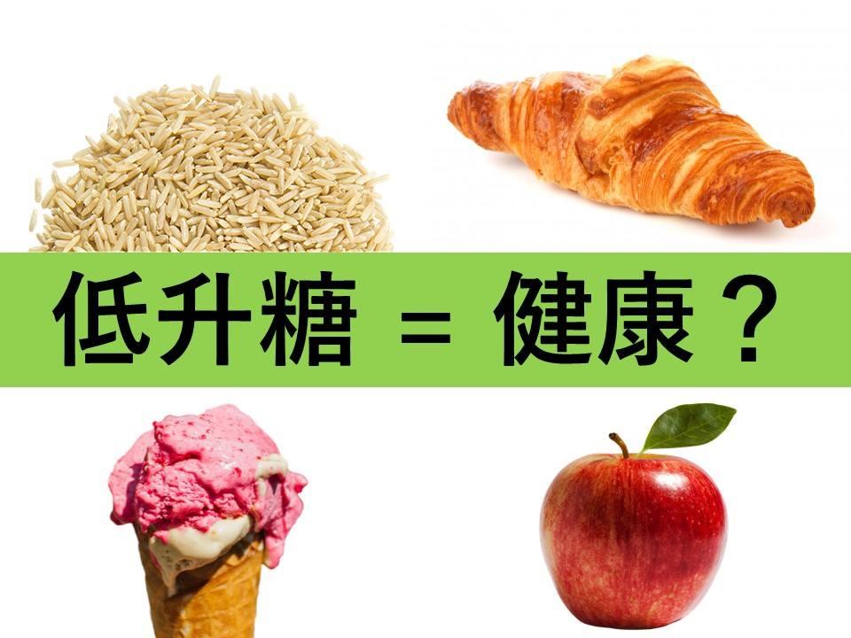 低升糖就健康?