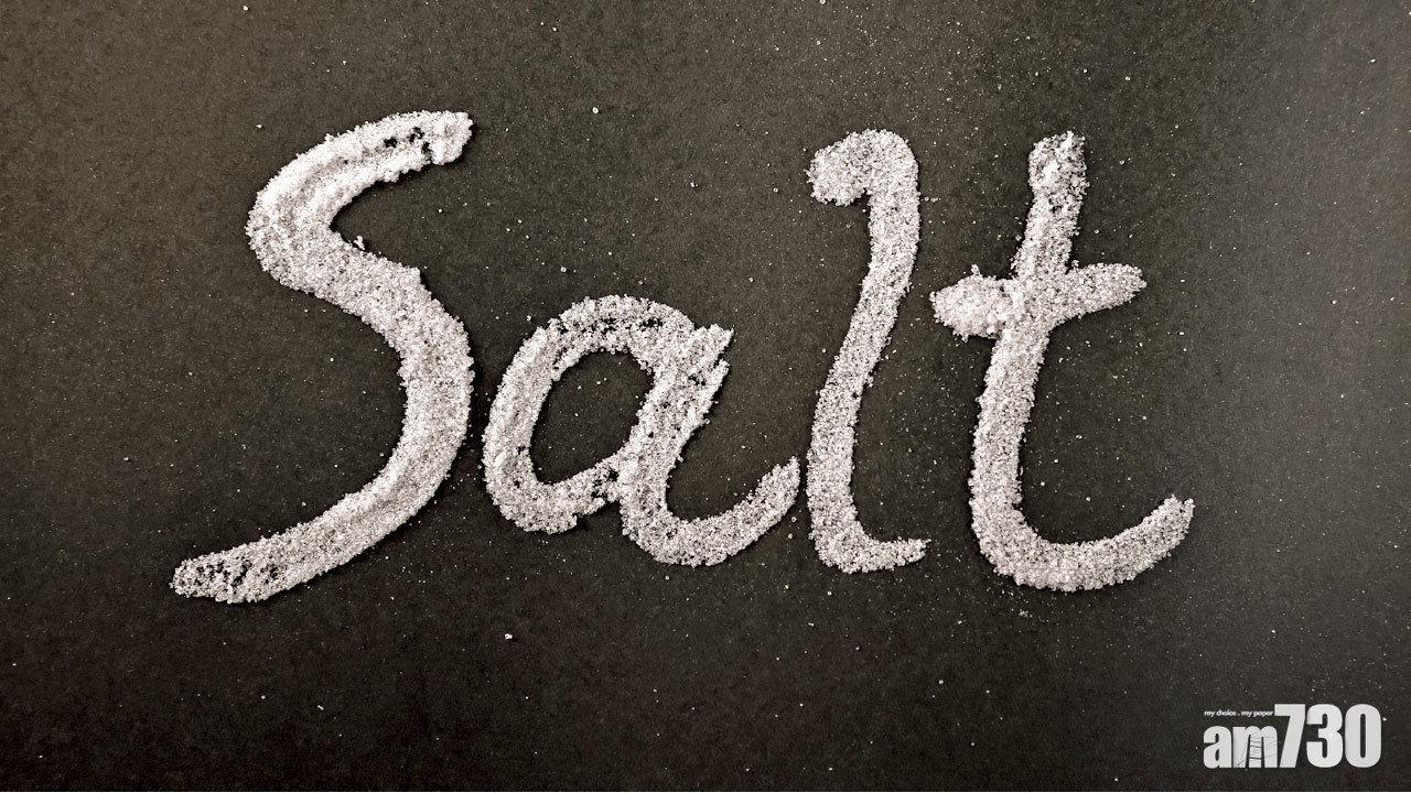 換算鹽與鈉 記住2.5和1000