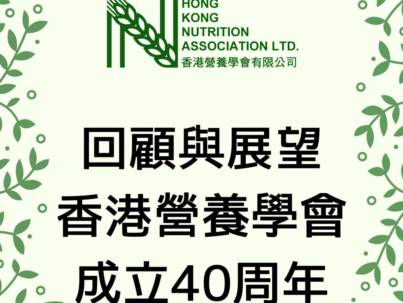 回顧與展望:香港營養學會成立40周年