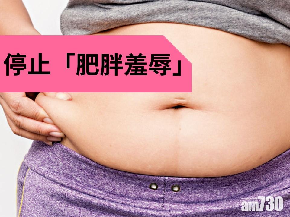 停止「肥胖羞辱」