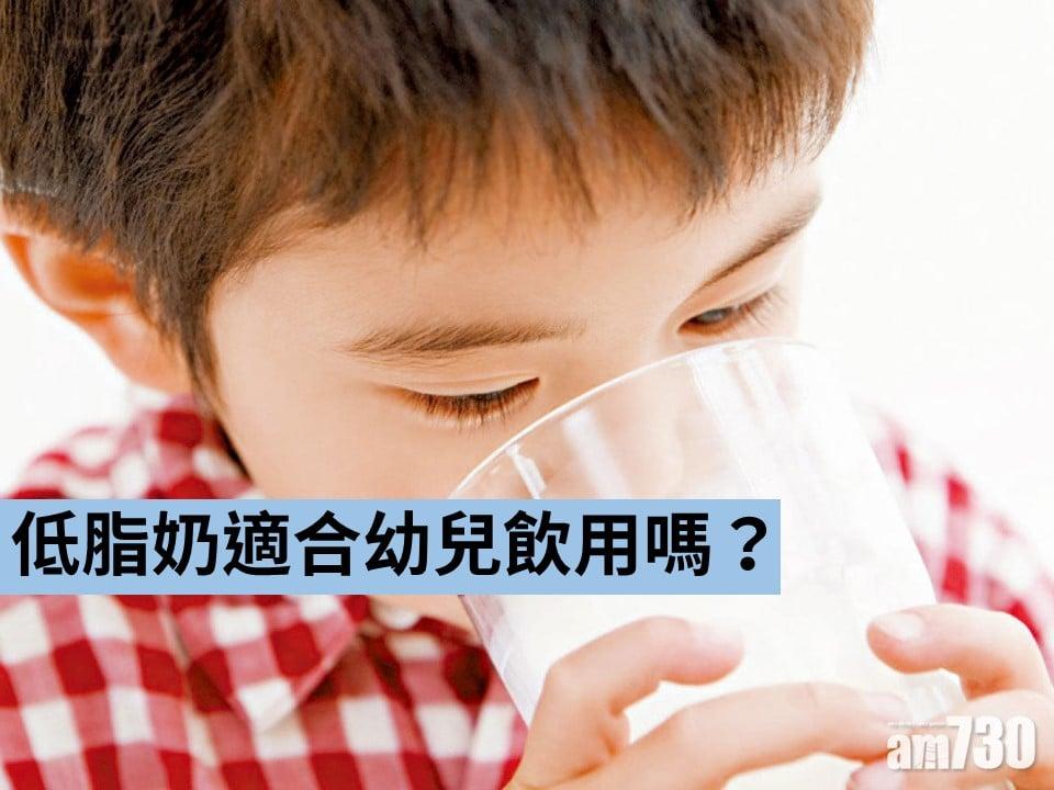 低脂奶適合幼兒飲用嗎?