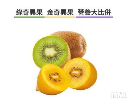 綠奇異果 金奇異果 營養大比併