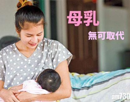 母乳 無可取代