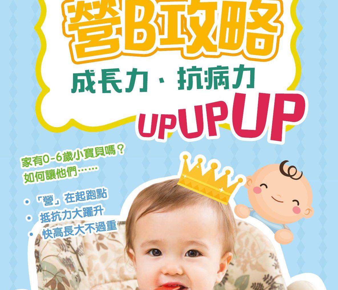 營B攻略:成長力 抗病力 UP UP UP