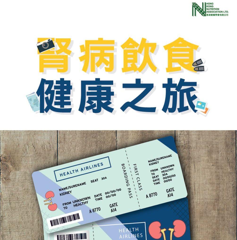 Renal Patient Booklet